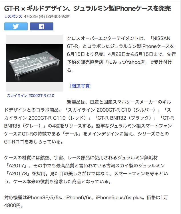 gtr_news